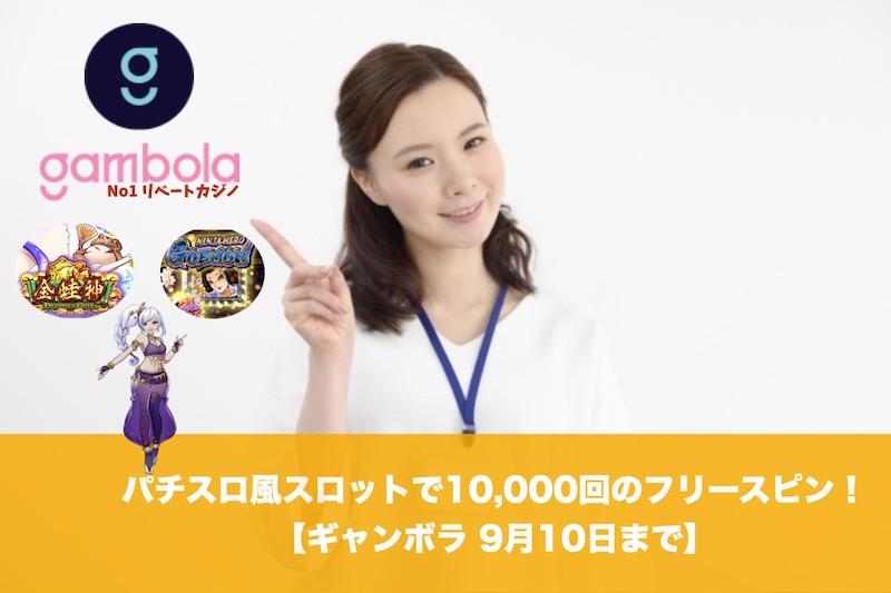 【9月10日まで】ギャンボラの人気パチスロ風スロットでフリースピントーナメント!