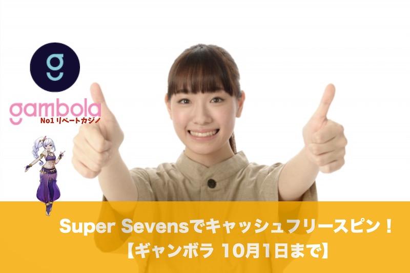 【10月1日まで】ギャンボラのSuper Sevensでキャッシュフリースピン!