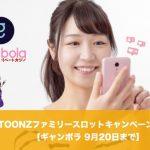【9月20日まで】ギャンボラでTOONZファミリースロットキャンペーン開催!