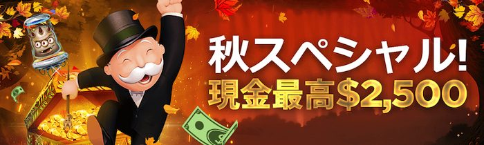 ライブカジノハウスの2021年秋スペシャルベットキャンペーンとは?