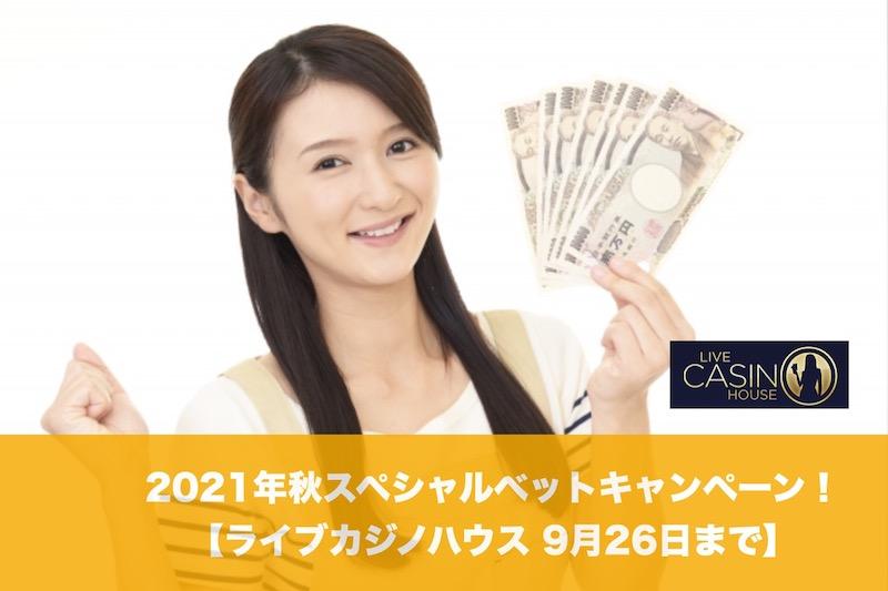 【9月26日まで】ライブカジノハウスで2021年秋スペシャルベットキャンペーン!
