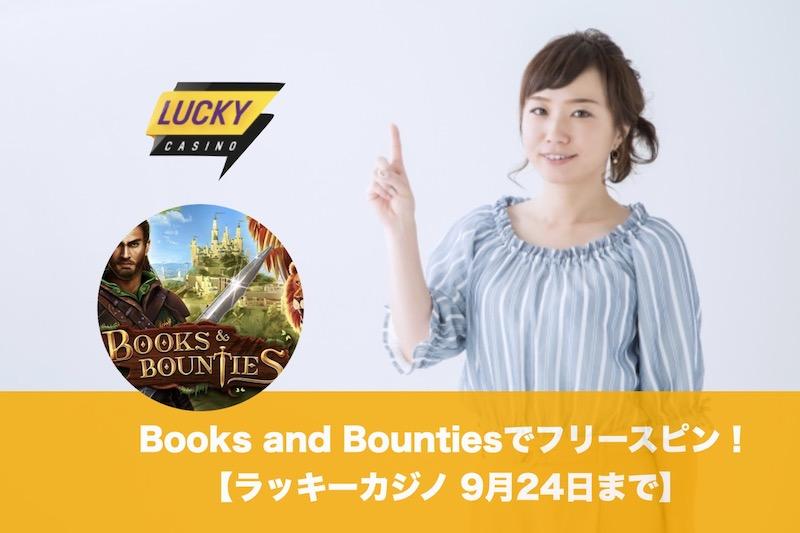【9月24日まで】ラッキーカジノのBooks and Bountiesでフリースピン!