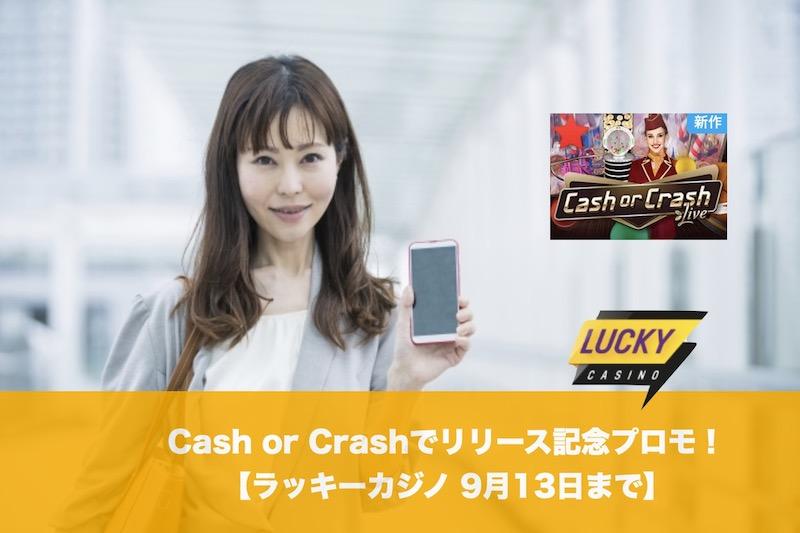 【9月13日まで】ラッキーカジノのCash or Crashでリリース記念プロモ!