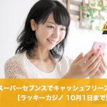 【10月1日まで】ラッキーカジノのスーパーセブンスでキャッシュフリースピン!