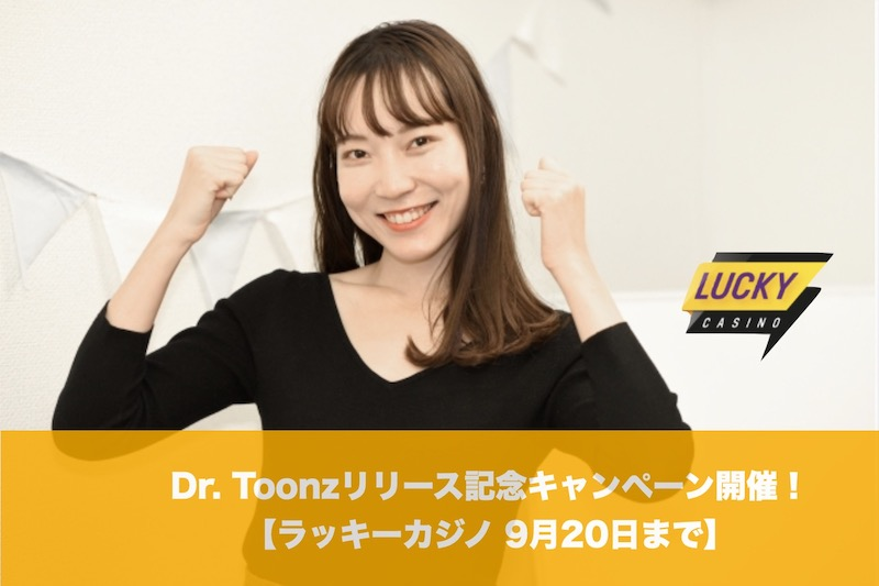 【9月20日まで】ラッキーカジノでDr. Toonzリリース記念キャンペーン開催!