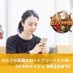 【9月2日まで】マネキャッシュでエルフの冒険フリースピンボーナス!