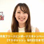 【9月22日まで】マネキャッシュでお月見フリースピンボーナスキャンペーン開催!