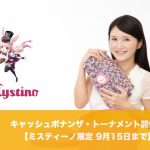 【9月15日まで】ミスティーノ限定 キャッシュボナンザ・トーナメント開催!