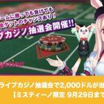 【9月29日まで】ミスティーノ限定ライブカジノ抽選会で2,000ドルが当たる!