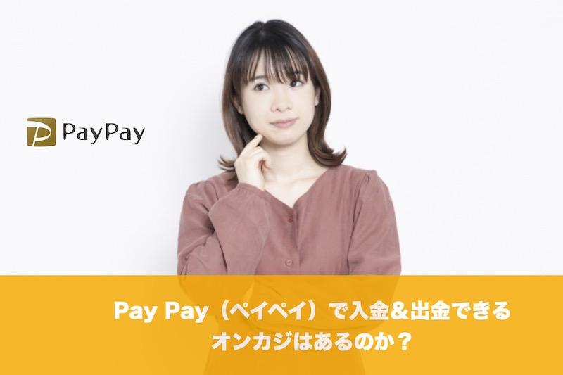 Pay Pay(ペイペイ)で入金出金できるオンカジはあるのか?