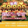 【9月26日まで】クイーンカジノで5%ライブカジノ入金ボーナスキャンペーン開催!