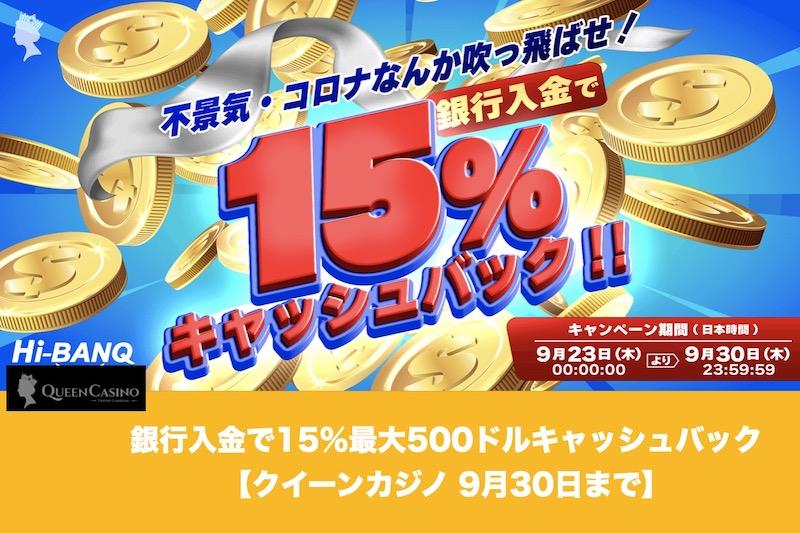 【9月30日まで】銀行入金で15%最大500ドルキャッシュバック│クイーンカジノ