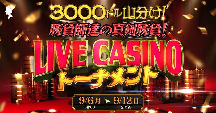 クイーンカジノのライブカジノベットトーナメントとは