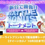 【10月3日まで】クイーンカジノのスターライトプリンセスで配当倍率トーナメント!