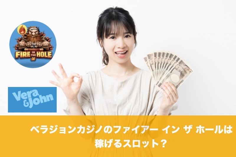 ベラジョンカジノのファイアー イン ザ ホールは稼げるスロット?