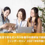 【2021年9月版】ワンダーカジノは生活できるオンカジか毎日の勝利金で徹底検証!
