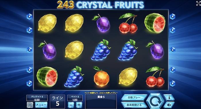 243 クリスタル フルーツ(243 Crystal Fruits)│クイーンカジノおすすめスロット