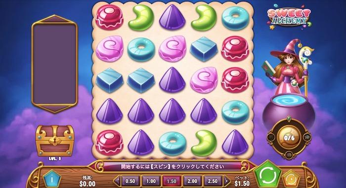 スイートアルケミー(Sweet Alchemy)│クイーンカジノおすすめスロット