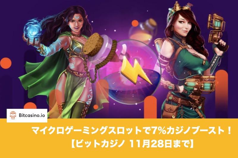 【11月28日まで】ビットカジノのマイクロゲーミングスロットで7%のカジノブースト!
