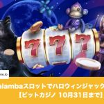 【10月31日まで】ビットカジノのKalambaスロットでハロウィンジャックポット!