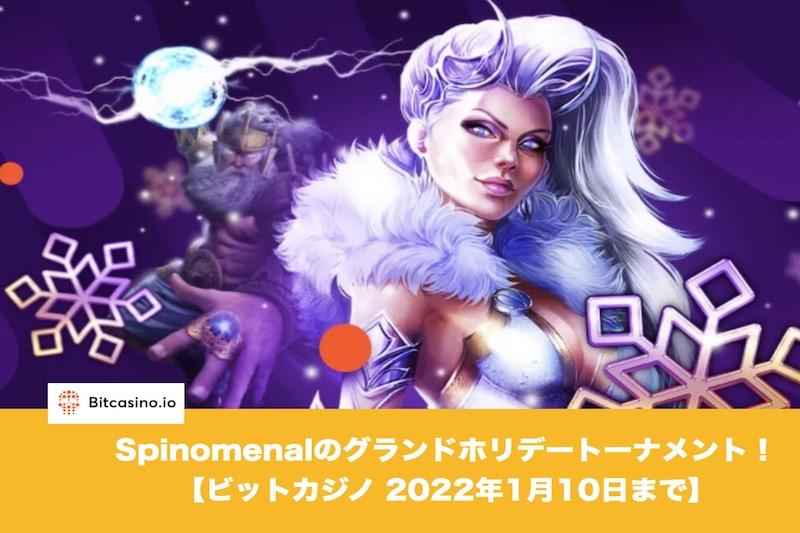 【2022年1月10日まで】ビットカジノでSpinomenalのグランドホリデートーナメント