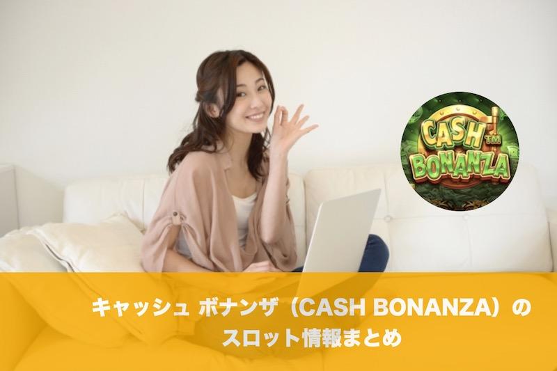 キャッシュ ボナンザ(CASH BONANZA)のスロット情報