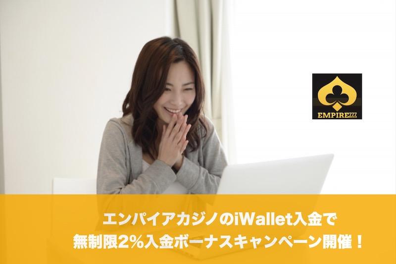 エンパイアカジノのiWallet入金で無制限2%入金ボーナス!