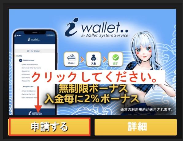 エンパイアカジノのiWallet(アイウォレット)入金ボーナスの利用方法 その2
