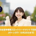 【10月25日まで】ギャンボラ秋のお宝争奪戦スロットトーナメントで賞金2000ドル!