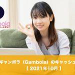 ギャンボラ(Gambola)のキャッシュレース│2021年10月