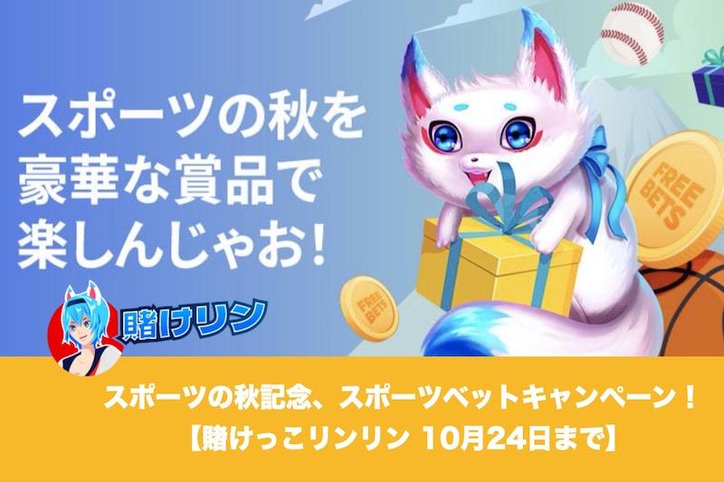 【10月24日まで】賭けっこリンリンでスポーツの秋 スポーツベットキャンペーン開催!