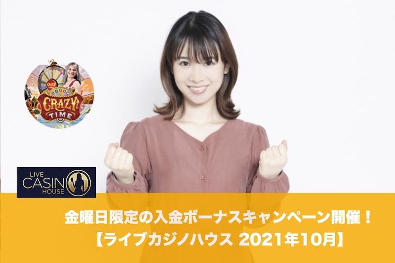 【2021年10月】ライブカジノハウスで金曜限定、入金ボーナスキャンペーン開催!