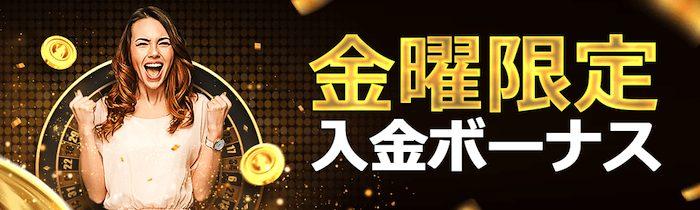 ライブカジノハウスの金曜限定、入金ボーナスキャンペーンとは?