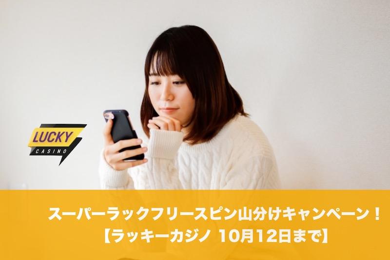 【10月12日まで】ラッキーカジノでスーパーラックフリースピン山分けキャンペーン開催!