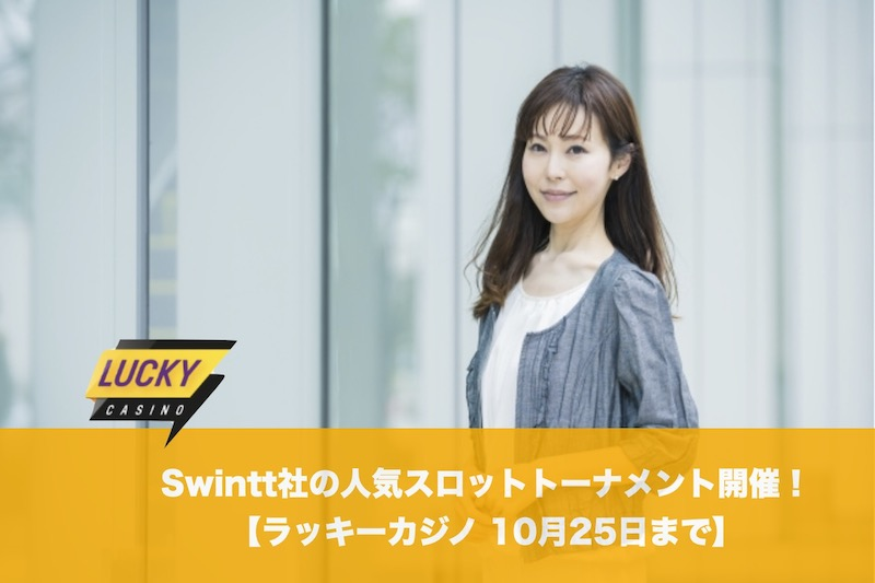 【10月25日まで】ラッキーカジノでSwintt社の人気スロットトーナメント!