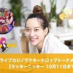 【10月11日まで】ラッキーニッキーのライブカジノでマネードロップトーナメント!
