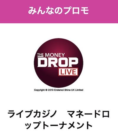 THE MONEY DROP LIVEのマネードロップトーナメントとは?