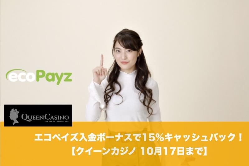 【10月17日まで】クイーンカジノのエコペイズ入金ボーナスで15%キャッシュバック!