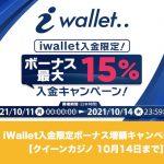 【10月14日まで】クイーンカジノでiWallet入金限定ボーナス増額キャンペーン!