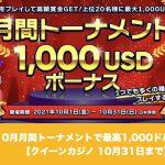 【10月31日まで】クイーンカジノの10月月間トーナメントで最高1,000ドル!