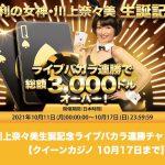 【10月17日まで】クイーンカジノで川上奈々美生誕記念ライブバカラ連勝チャレンジ!