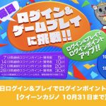 【10月31日まで】クイーンカジノに毎日ログイン&プレイでログインポイント大幅アップ!