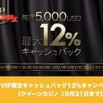 【10月31日まで】クイーンカジノでVIP限定キャッシュバック12%キャンペーン!