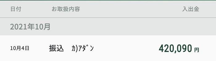 ワンダーカジノから三井住友銀行の口座に着金するまでの時間 と出金金額